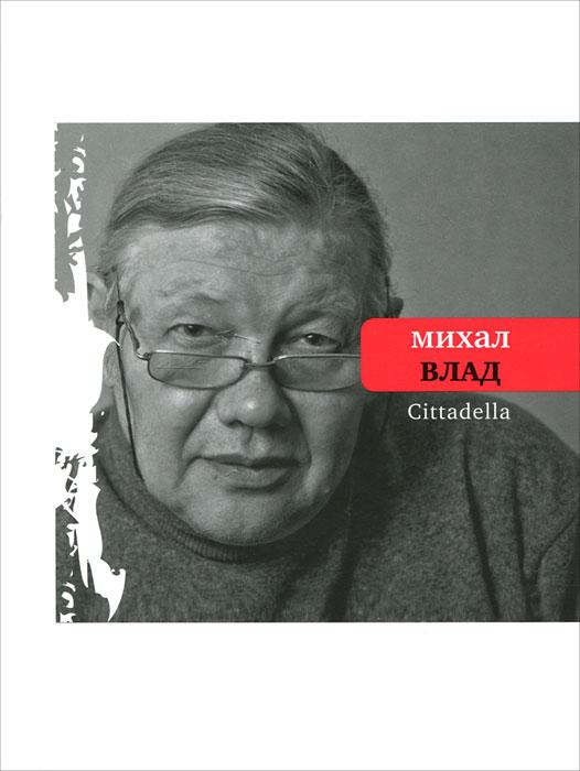 Михал Влад Cittadella влад мерк бизнес без гуру