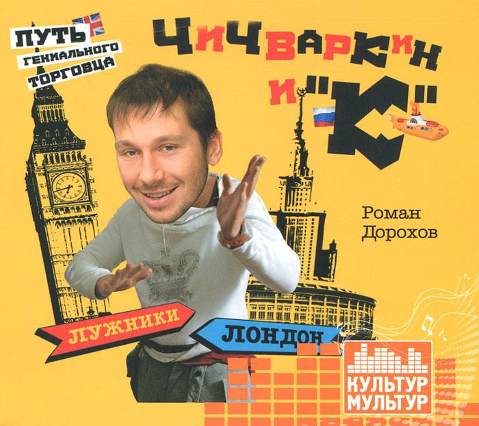 Чичваркин и К. Лужники - Лондон, или Путь гениального торговца (аудиокнига MP3) плееры mp3 цены евросеть