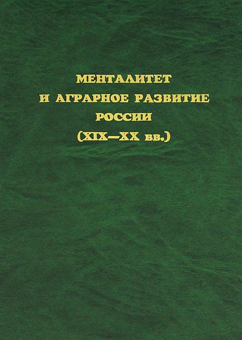 Менталитет и аграрное развитие России (ХIХ-ХХ века)