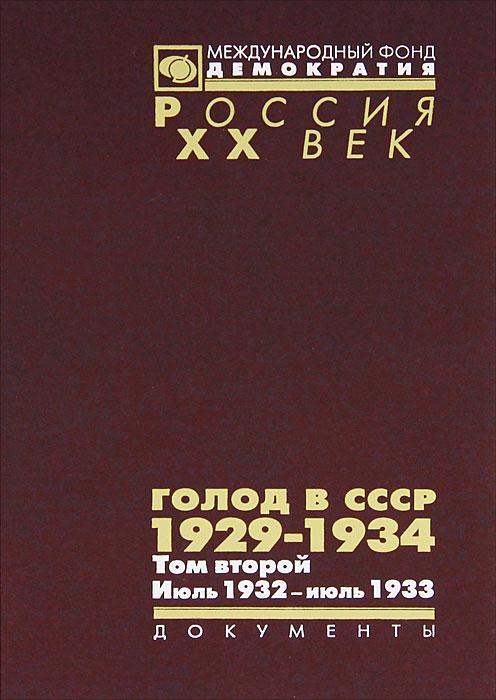 Голод в СССР. 1929-1934. В 3 томах. Том 2. Июль 1932 - июль 1933