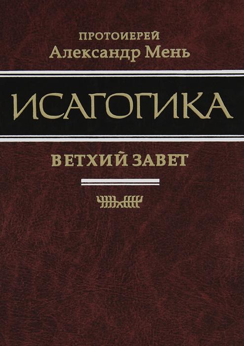 Протоиерей Александр Мень Исагогика эмануэл тов текстология ветхого завета