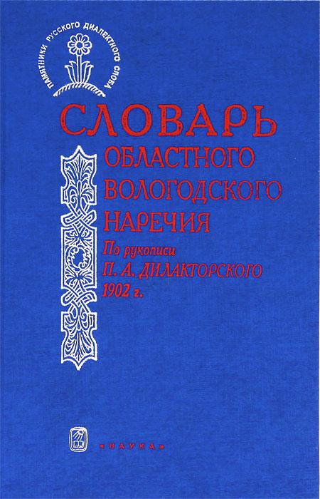 Словарь областного вологодского наречия. По рукописи П. А. Дилакторского 1902 г.