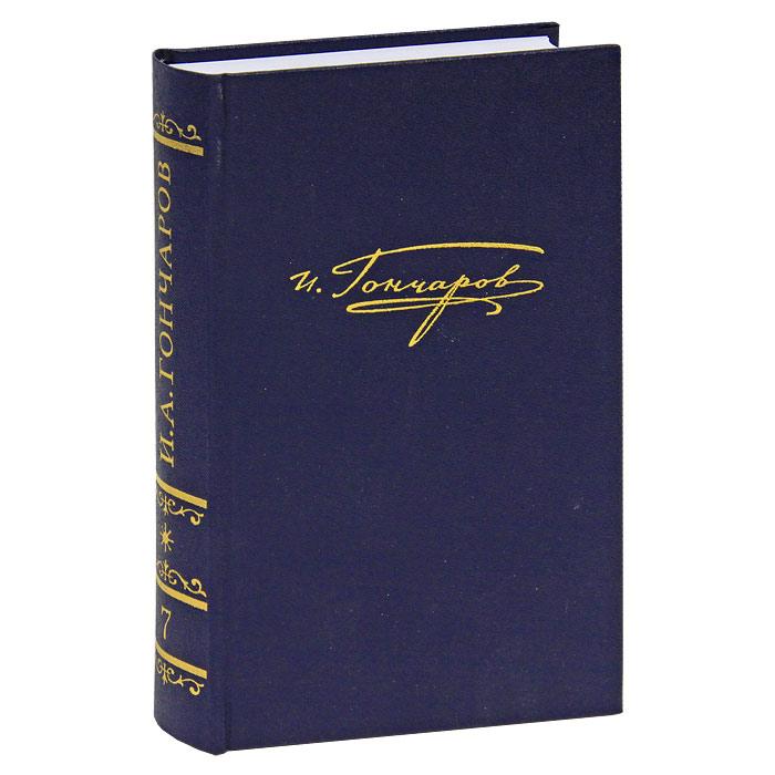 И. А. Гончаров И. А. Гончаров. Полное собрание сочинений. В 20 томах. Том 7. Обрыв
