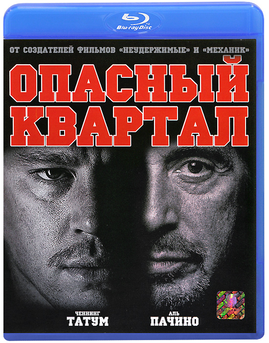 Опасный квартал (Blu-ray) voltage pictures zanuck independent zephyr films ltd