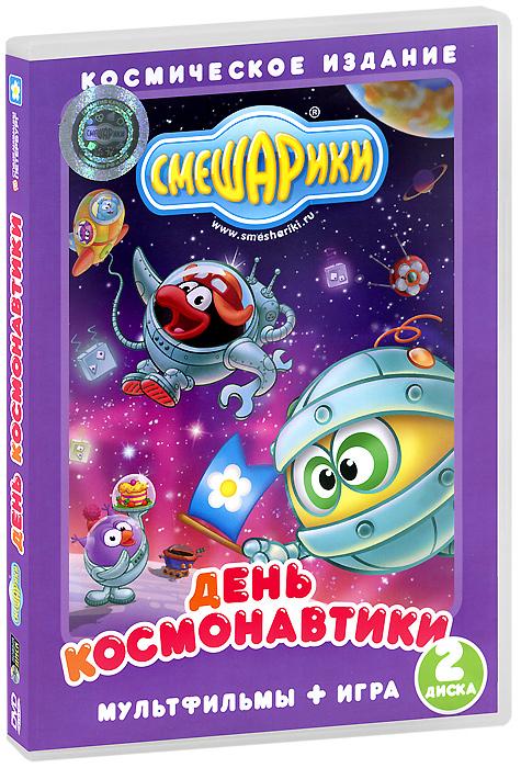 Смешарики: День Космонавтики (DVD + игра)