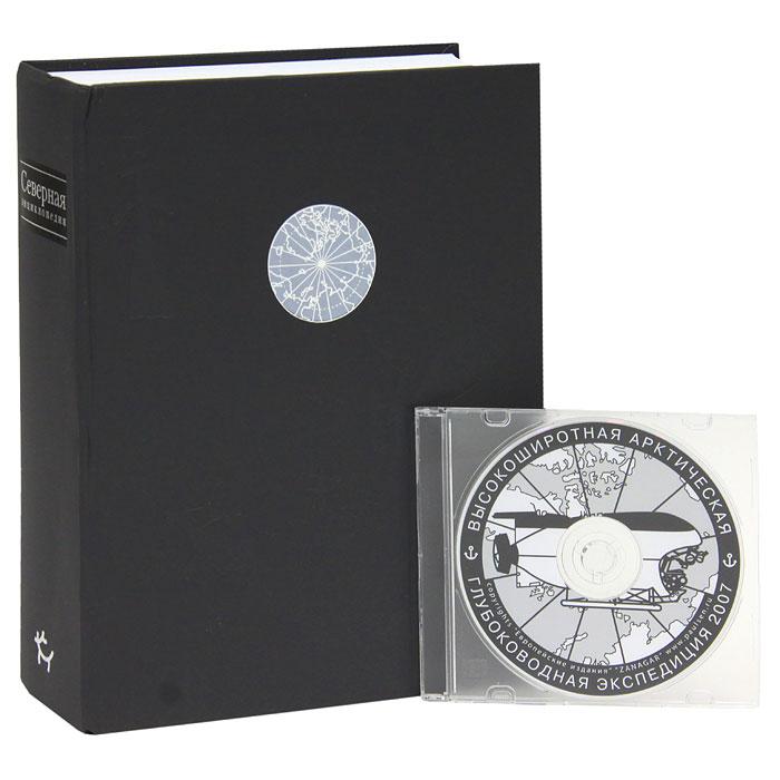 Северная энциклопедия (+ 2 CD-ROM) на девяти северных параллелях