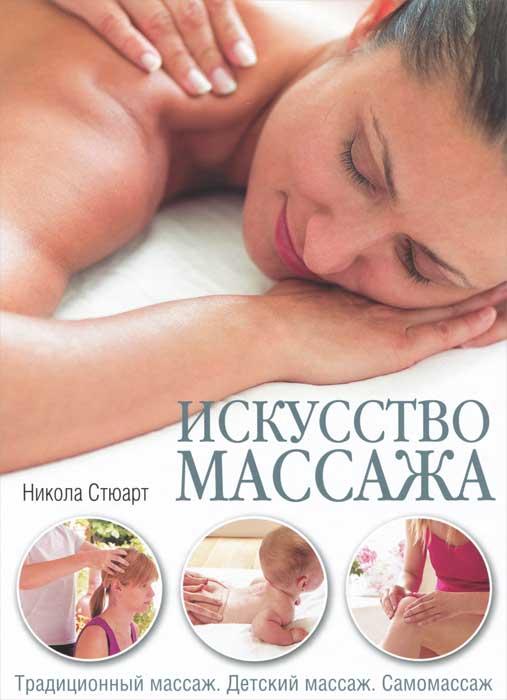Искусство массажа. Традиционный массаж. Детский массаж. Самомассаж. Никола Стюарт