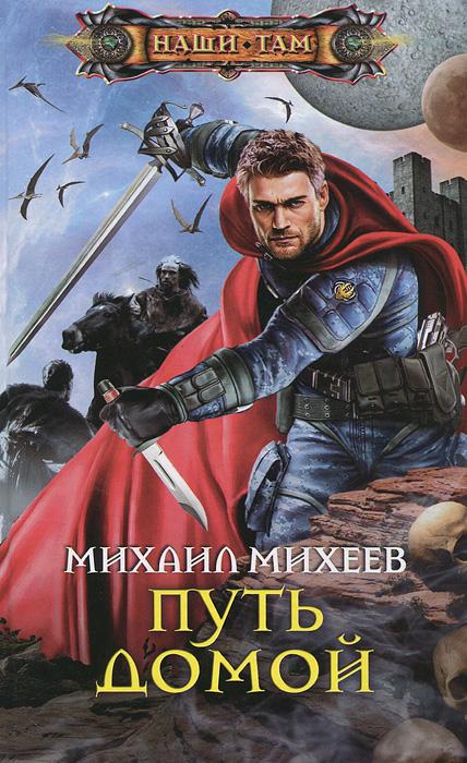 Михаил Михеев Путь домой подать объявления новые трубы