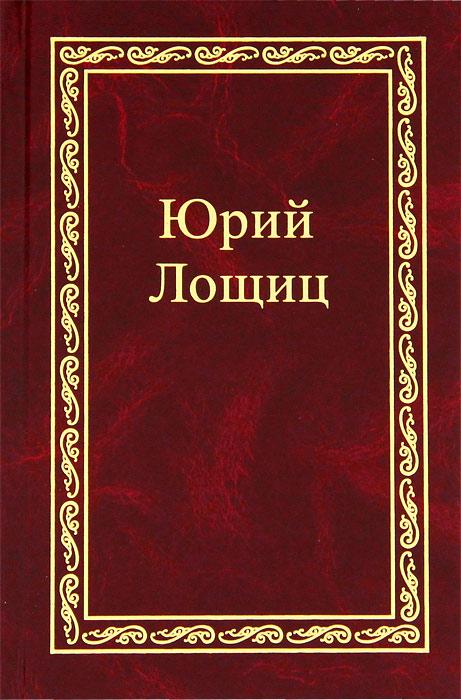 Юрий Лощиц Юрий Лощиц. Избранное. В 3 томах. Том 1 гражданское право учебник в 3 томах том 3