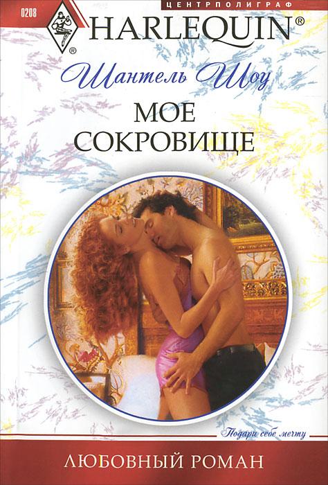 Шантель Шоу Мое сокровище шантель шоу очередная любовница олигарха