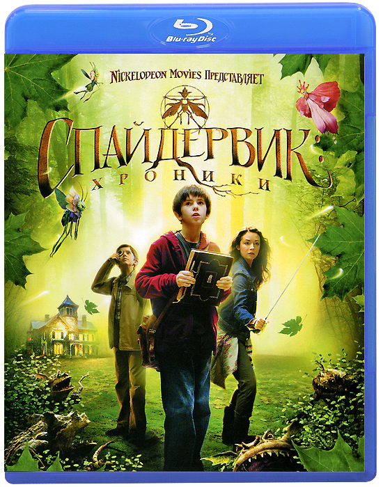Спайдервик:  Хроники (Blu-ray) Kennedy/Marshall Company, The,Nickelodeon Movies