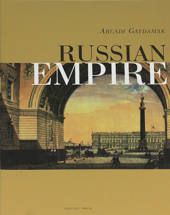 Russian Empire max klim russian maniacs of the 21st century rare names and detailed events