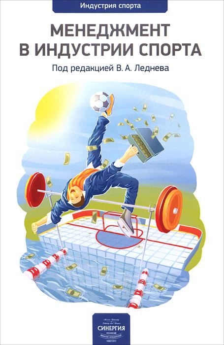 Менеджмент в индустрии спорта. Выпуск 1