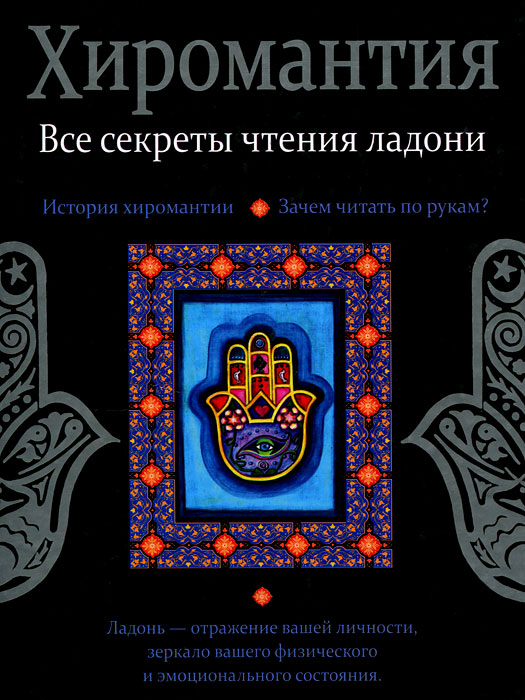 Л. С. Конева Хиромантия. Все секреты чтения ладони