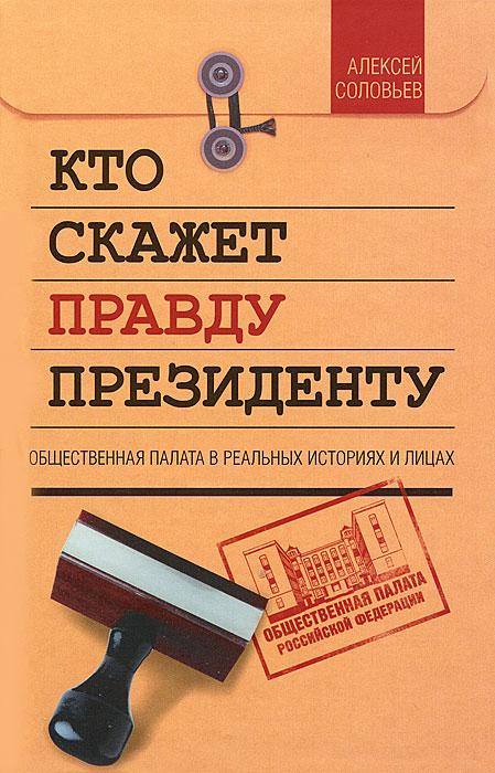 Алексей Соловьев Кто скажет правду президенту