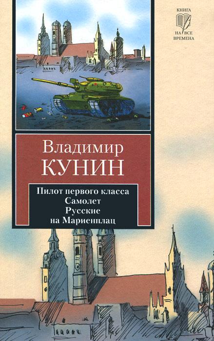 Владимир Кунин Пилот первого класса. Самолет. Русские на Мариенплац
