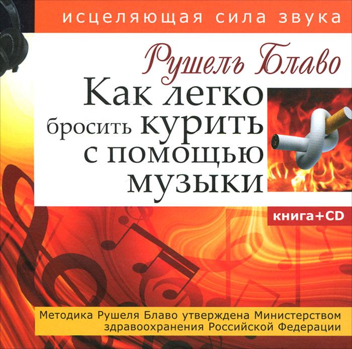 Блаво Рушель Как легко бросить курить с помощью музыки (+ CD) рушель блаво талисманы успеха 34 волшебных предмета