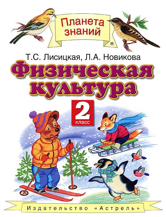 Лисицкая Т.С., Новикова Л.А. Физическая культура. 2 класс. Учебник физическая культура 10 класс учебник