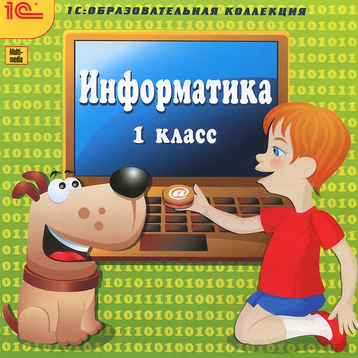 1С: Образовательная коллекция. Информатика, 1 класс обучающие диски 1с паблишинг 1с образовательная коллекция я считаю лучше всех