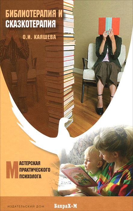 Библиотерапия и сказкотерапия в психологической практике. О. И. Каяшева