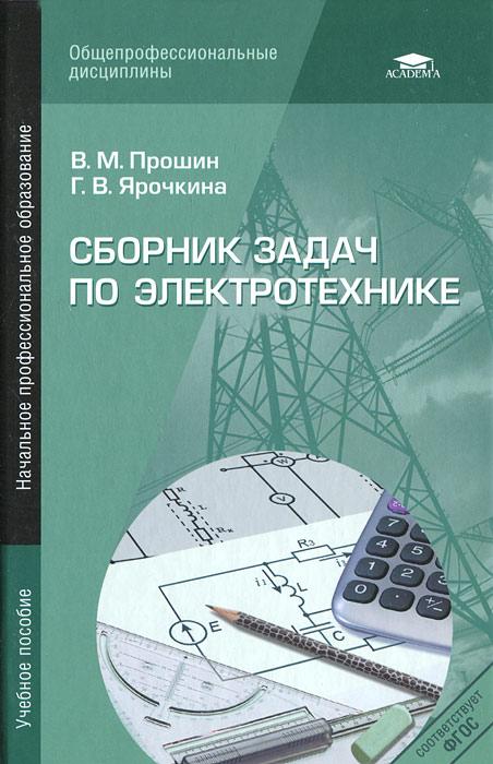 В. М. Прошин, Г. В. Ярочкина Сборник задач по электротехнике  л и фуфаева электротехника сборник практических задач