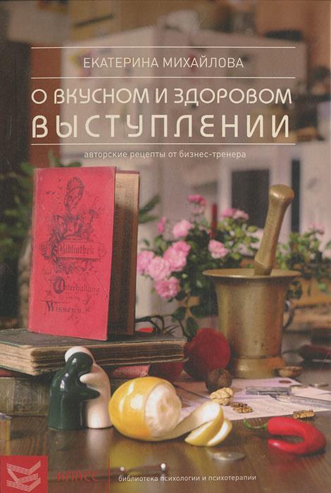 Книга о вкусноми здоровом выступлении. Авторские рецепты от бизнес-тренера