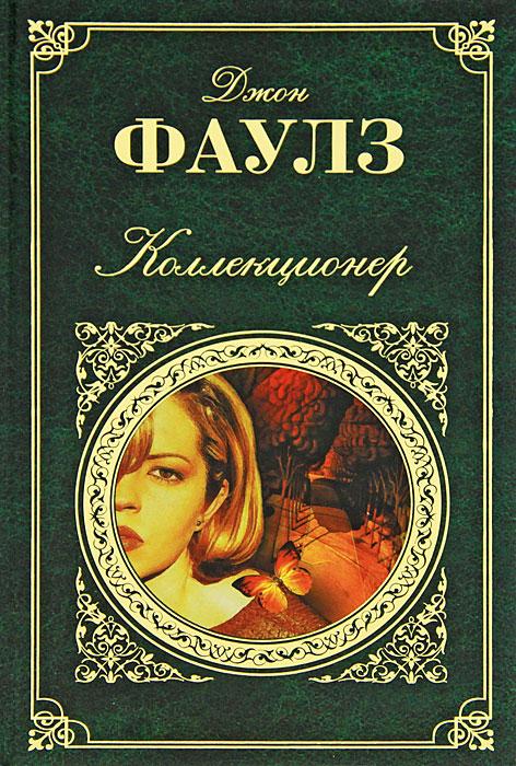 Джон Фаулз Коллекционер джон фаулз комплект из 2 книг