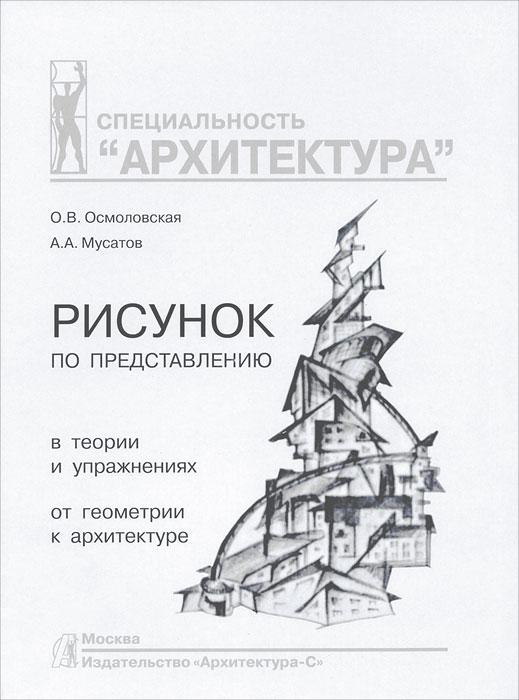 Рисунок по представлению