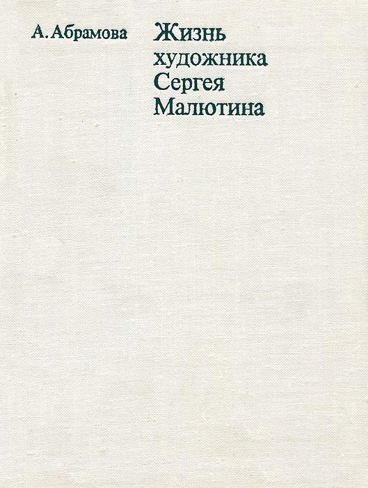 образно выражаясь в книге А. Абрамова