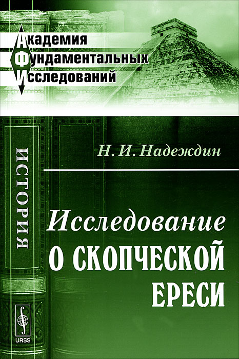 Исследование о скопческой ереси. Н. И. Надеждин