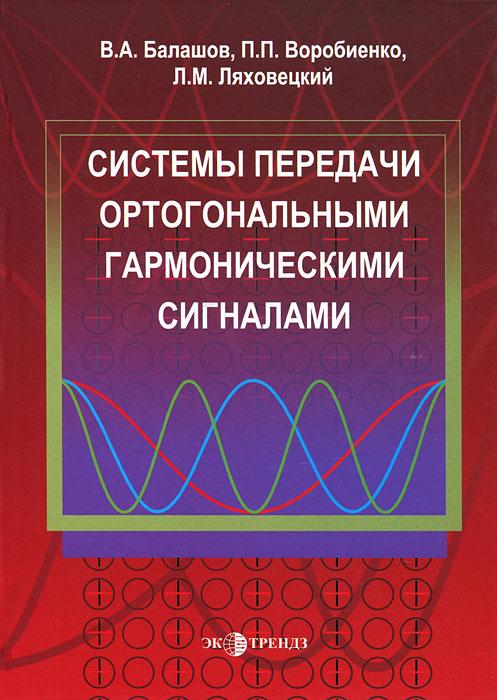 В. А. Балашов, П. П. Воробиенко, Л. М. Ляховецкий Системы передачи ортогональными гармоническими сигналами