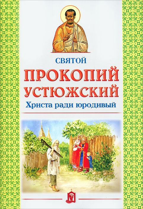 Святой Прокопий Устюжский. Христа ради юродивый павел парфин юродивый эрос
