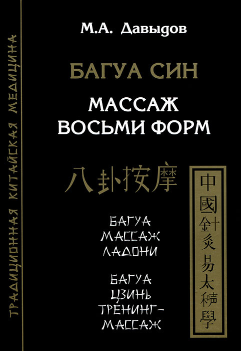 Багуа Син. Массаж восьми форм. М. А. Давыдов
