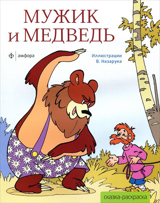 Мужик и медведь. Альбом для раскрашивания
