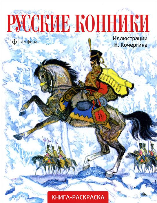 Русские конники. Альбом для раскрашивания