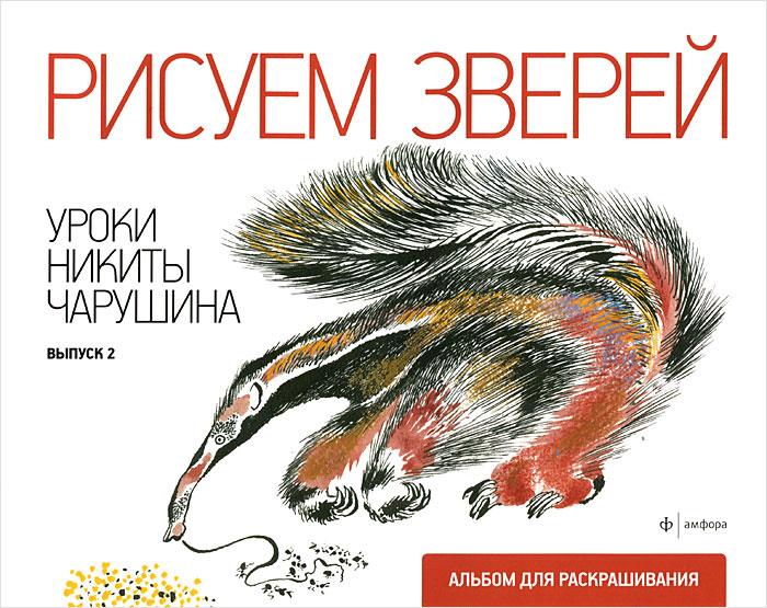 Рисуем зверей. Уроки Никиты Чарушина. Выпуск 2