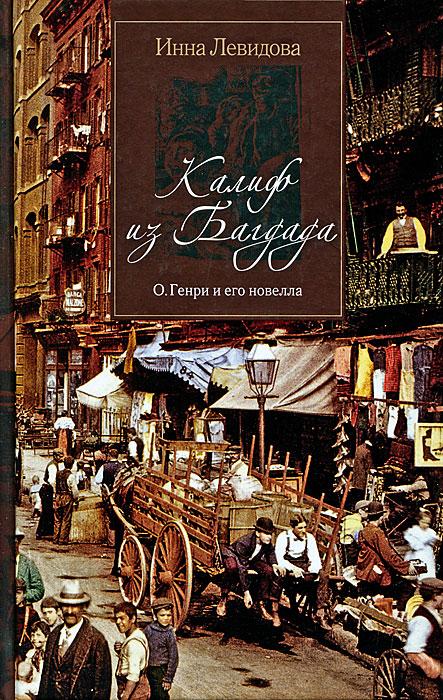 Калиф из Багдада. О. Генри и его новелла
