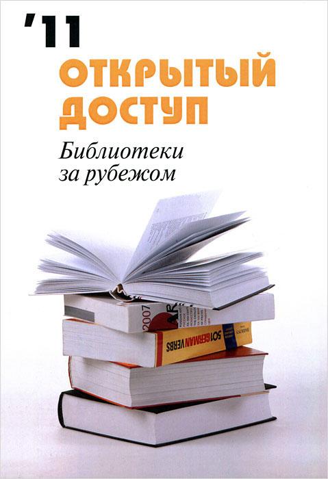 Открытый доступ. Библиотеки за рубежом 2011 куплю нефтепродукты оптом 2011 год