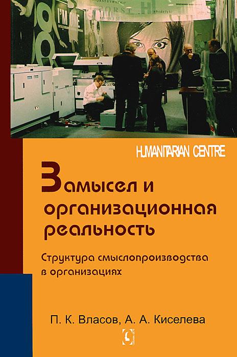 П. К. Власов, А. А. Кисилева Замысел и организационная реальность. Структура смыслопроизводства в организациях