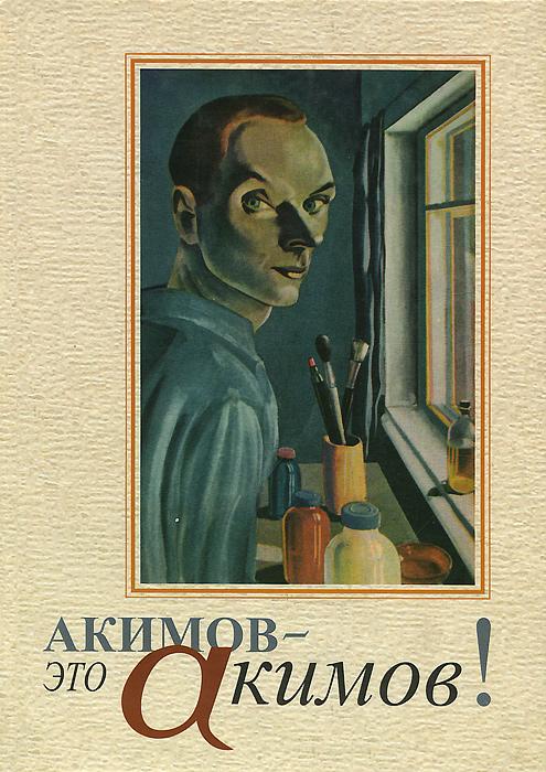 Акимов - это Акимов! режиссер в советском театре
