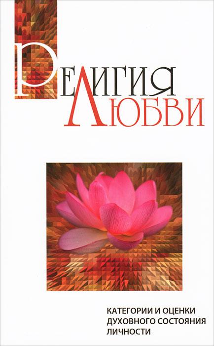 Религия любви. Категории и оценки духовного состояния личности. Бхагаван Шри Сатья Саи Баба