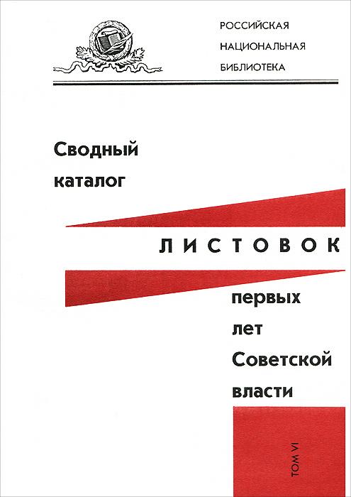 Сводный каталог листовок первых лет Советской власти. Том 6