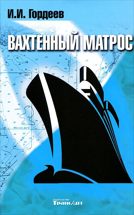 И. И. Гордеев Вахтенный матрос