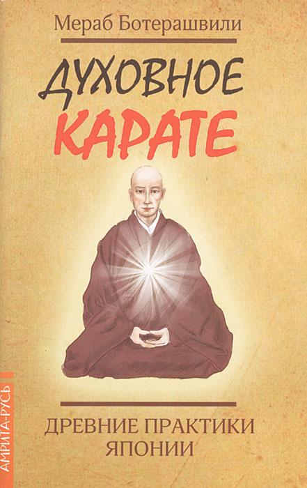 Мераб Ботерашвили Духовное карате. Древние практики Японии