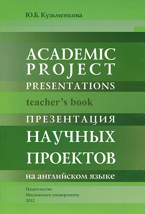 Ю. Б. Кузьменкова Academic project presentations:Teacher s book: Презентация научных проектов на английском языке complete first teacher s book with teacher s resources cd