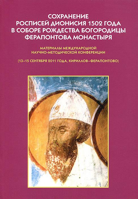 Сохранение росписей Дионисия 1502 года в Соборе Рождества Богородицы Ферапонтова монастыря