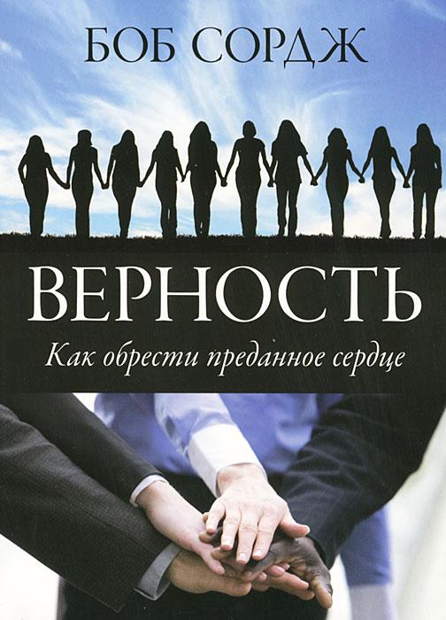Zakazat.ru: Верность. Как обрести преданное сердце. Боб Сордж