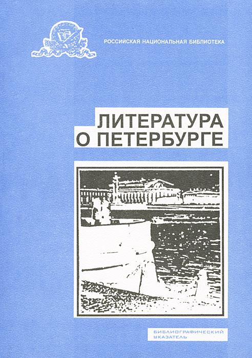 Литература о Санкт-Петербурге. Выпуск 16