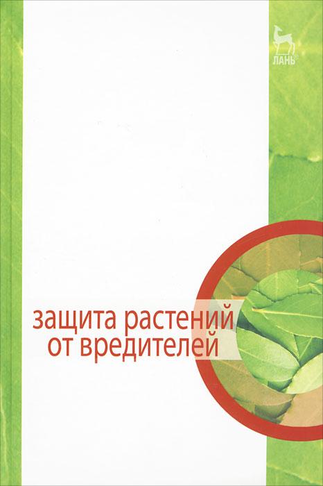 Защита растений от вредителей третьяков н исаичев в ред защита растений от вредителей учебник издание третье стереотипное isbn 9785811411269