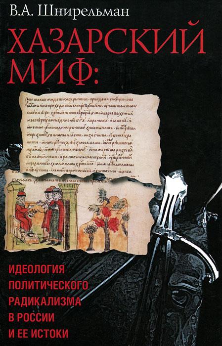 В. А. Шнирельман Хазарский миф. Идеология политического радикализма в России и ее истоки